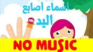 Arab finger family no music - أغنية تعليم اللغة العربية للأطفال أسماء الأصابع بدون موسيقى