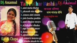Kanak Chapa  Best Album Tall Pathar Bashi কনক চাঁপা তালপাতার বাঁশি Click on Songs