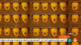 Iran 41th Nuclear sciences achievements, Najaf-Abad Azad university نمايشگاه دستاوردهاي هسته اي