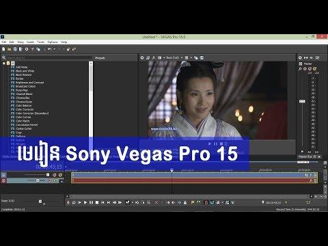 Xxx Mp4 មេរៀន Sony Vegas Pro 15 Sony Vegas Pro 15 Tutorial 3gp Sex