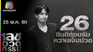 เลขอวดกรรม | แทค ภรัณยู | 25 พ.ค. 60 Full HD