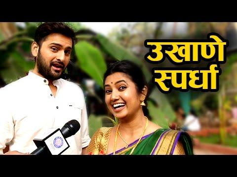 Prajakta & Siddharth's Instant उखाणा Ukhana | Naktichya Lagnala Yaycha Ha | Zee Marathi Serial