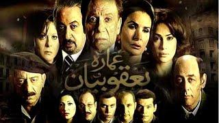 عمارة يعقوبيان - Omaret Yaqobian
