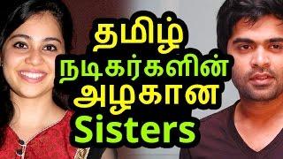 தமிழ் நடிகர்களின் அழகான சிஸ்டர்ஸ் | Tamil Cinema News | Kollywood News | Tamil Cinema Seithigal
