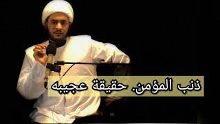 فرق المؤمن عن غيره في الذنب ؟ مهم جدا .الشيخ سلام العسكري