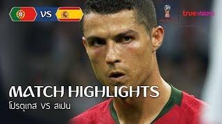 ไฮไลท์ โปรตุเกส 3 v 3 สเปน - ฟุตบอลโลก 2018 - MATCH 4