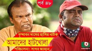 Bangla Comedy Drama | Amader Hatkhola EP - 48 | Fazlur Rahman Babu, Tarin, Arfan, Faruk Ahmed
