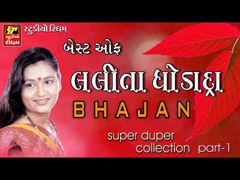 Xxx Mp4 Best Of Lalita Ghodadra Super Hit Gujarati Bhajan Collection 1 Full Audio 3gp Sex
