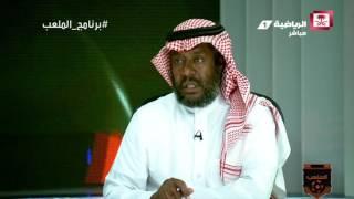 يوسف خميس - لا يمكن تقييم عمل سامي الجابر مع الشباب ولم نتوقع وصوله لهذه الدرجة #برنامج_الملعب