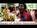 Adhir Mondal Off Stege Comedy Part 2 Alkap Comedy Adhir Pancharas Gajon Comedy mp3
