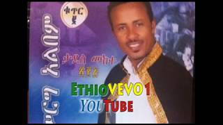 Tadesse Mekete - Amrobatal (አምሮባታል) New Ethiopian Wedding Music 2014