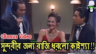 Kaissa Funny Love Bet | With Bonus Video | Bangla Dubbing 2018