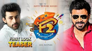 F2 Movie offical TRAILER | Varun Tej | Venkatesh | Mehreen | Manastars