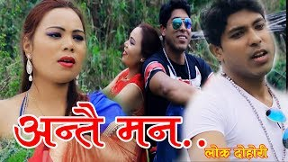 New Nepali Lok Dohori 2074 Timle man Antai Sare pachhi ta By Sp Rana Gyanu Gharti Ft Raju & Lila