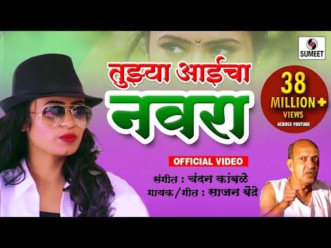 Xxx Mp4 Tujhya Aaicha Navra Marathi Lokgeet Sumeet Music 3gp Sex