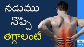 back pain in telugu/health tips in telugu /నడుము నొప్పి