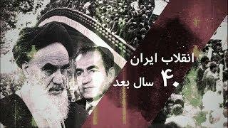 برنامه ویژه بیبیسی؛ مهاجران انقلاب ۵۷