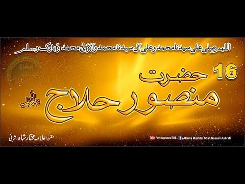 Xxx Mp4 16 Story Of Hazrat Husein Bin Mansoor Hallaj 3gp Sex