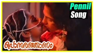 Ponnaranjanam movie | Pennil Song | Innocent | Mala Aravindan | Mamukoya | Mahesh | Usha