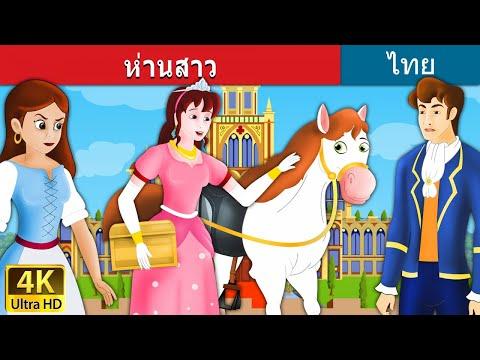 Xxx Mp4 ห่านสาว นิทานก่อนนอน นิทาน นิทานไทย นิทานอีสป Thai Fairy Tales 3gp Sex