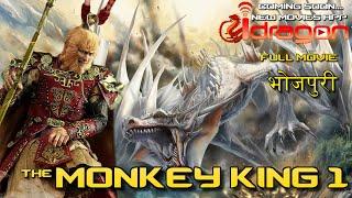 The Monkey King - Full Movie in Bhojpuri V.2
