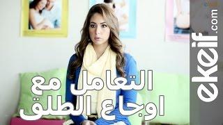#كيف تتعاملين مع وجع الطلق مع رولى؟