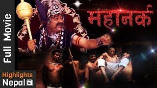 Maha Narka |  New Newari Full Movie 2016/2073 | Naresh Shahi