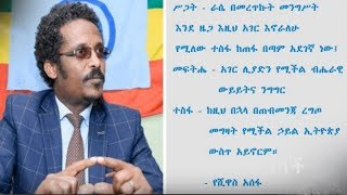 Yeshiwas Assefa: Hopes and Concerns (ሥጋትና ተስፋ ) - What is to be done | SBS Amharic