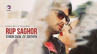 Rup Sagor   Bangla Movie Song   Symon Sadik   Sinthiya   Pulok   Kona   2017 Full HD