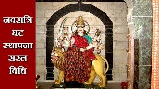 Easy Navratri Puja Vidhi | How to Do Ghata Sthapana | Durga Puja | Devi Puja at Home