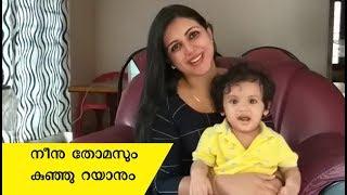 കുടുംബവിശേഷങ്ങളുമായി അരുന്ധതി സീരിയൽ താരം നീതു തോമസ് | Arundhathi serial actress nithu Thomas