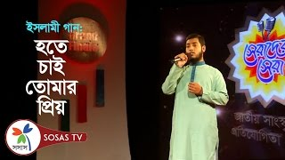 Islamic Song: Chaibo Na Jannat | Bangla Islamic gojol by Jayed | Serader Sera