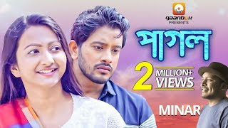 Bangla New Music Video 2017 | Pagol by Minar |  Full HD