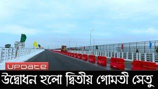 খুলে দেয়া হয়েছে দ্বিতীয় গোমতী সেতু | 2nd Gomoti Bridge | Raid BD