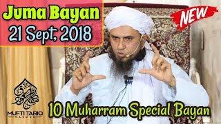 [21 Sept, 2018] Latest Juma Bayan (10 Muharram Special) By Mufti Tariq Masood @ Masjid-e-Alfalahiya