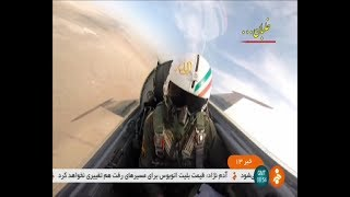Iran One day with fighter jets test pilots, Mehrabad first tactical air base خلبانان جنگنده آزمايشي
