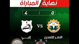ملخص مباراة النصر للتعدين 0 - 4 إنبي | الجولة الأولي - الدوري المصري