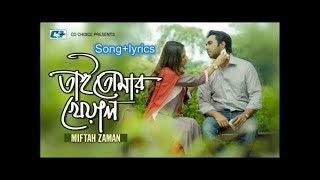 Ami kono mukhos porini/Boro chele natok/Bangla lyrics song
