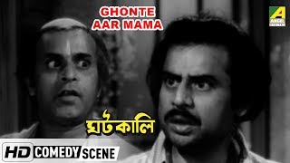 Ghonte Aar Mama | Comedy Scene | Ghatkali | Rabi Ghosh Comedy