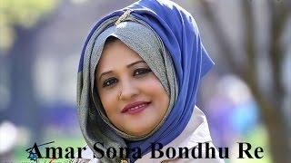 Amar Sona Bondhu Re Concert Song By Sufi-Folk Singer Sayera Reza
