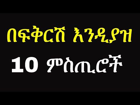 Xxx Mp4 Ethiopia 10 Tips How To Make Him Fall In Love ወንድ ልጅ በፍቅርሽ እንዲያዝ የእሳት ዳር ጨዋታ Ashruka 3gp Sex