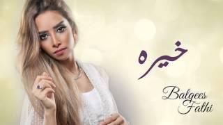 بلقيس - خيره (النسخة الأصلية) | Balqees