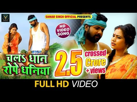 Xxx Mp4 Samar Singh Kavita Yadav HD Video चलs धान रोपे धनिया Chala Dhan Rope New Desi Live Songs 3gp Sex
