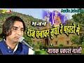 राज घनावर सुंधा रे पहाडो में | Sundha Mata Bhajan 2018 | Audio Jukebox | प्रकाश माली