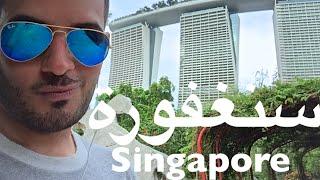 سنغافورة | حول العالم