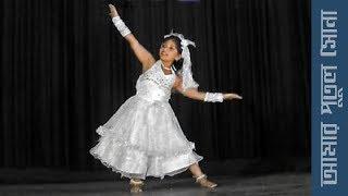 AMAR PUTUL SONA dance by Twinkle