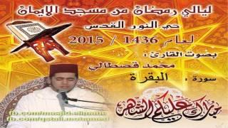 سورة البقرة كاملة بصوت القارئ محمد القصطالي mohamed kastali surat Al baqara