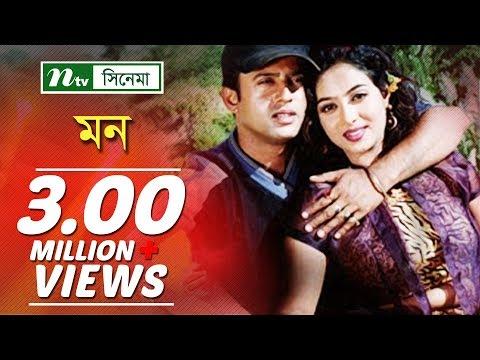 Bangla Movie Mon (মন) by Shabnur, Riaz, Shakil Khan, Shanu, Dipjol, Keya | NTV Bangla Movie