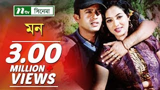 Bangla Movie Mon (মন) by Shabnur, Riaz, Shakil Khan, Shanu, Dipjol, Keya | NTV Bangla Movie