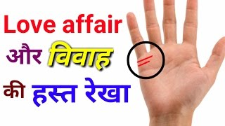 Love affair और विवाह की हस्त रेखा !!! Hast Rekha gyan for marriage in hindi $$ hand reading in hindi